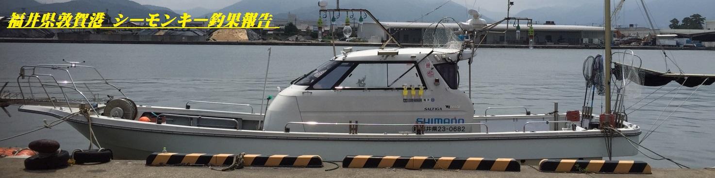 ルアー船 シーモンキー釣果情報